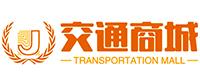 人民交通商城—交通产业服务平台